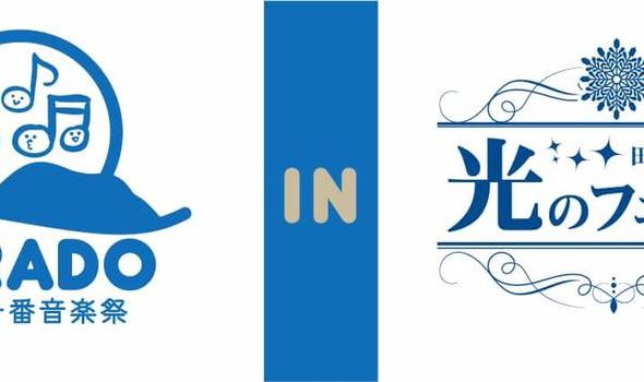平戸一番音楽祭in光のフェスタ2020